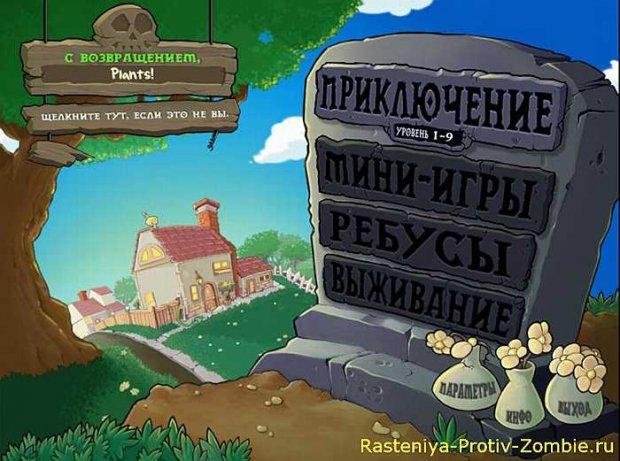 Русская версия игры Растения