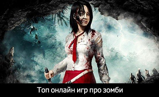 Игры про зомби для ПК