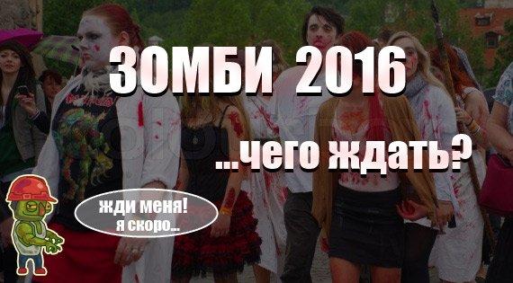 Зомби 2016: игры, фильмы