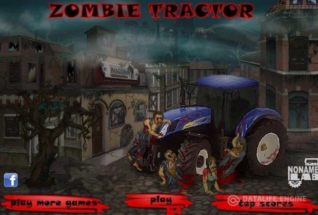 Зомби-трактор