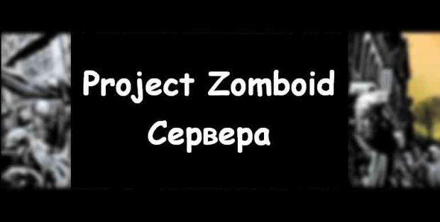 Project zomboid онлайн сервера