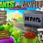 Plants Vs Zombies Играть Онлайн Полная Версия